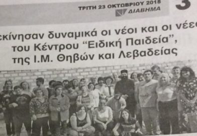 """Newspaper article for our """"TENDER 3"""" EVS project."""