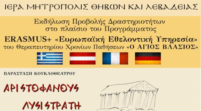 """EVS Promotional Event in Chronical Diseases Infirmary """"Agios Vlasios"""" 2018-2019"""