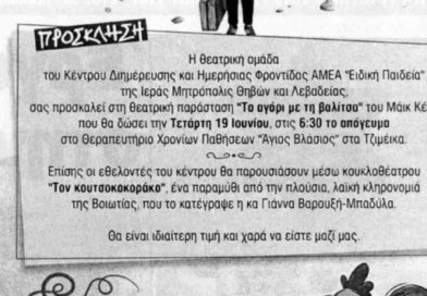 "Invitation In The Newspaper For The EVS ""TENDER 3"" Final Event 2019 In ""EIDIKI PEDIA"""