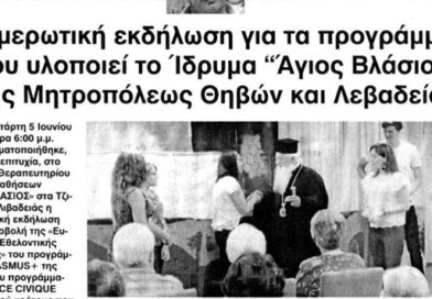 "Newspaper Article For The EVS Promotional Event 2019 In ""Agios Vlasios"""